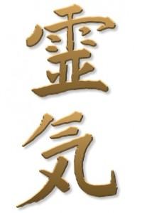 reiki_kanji